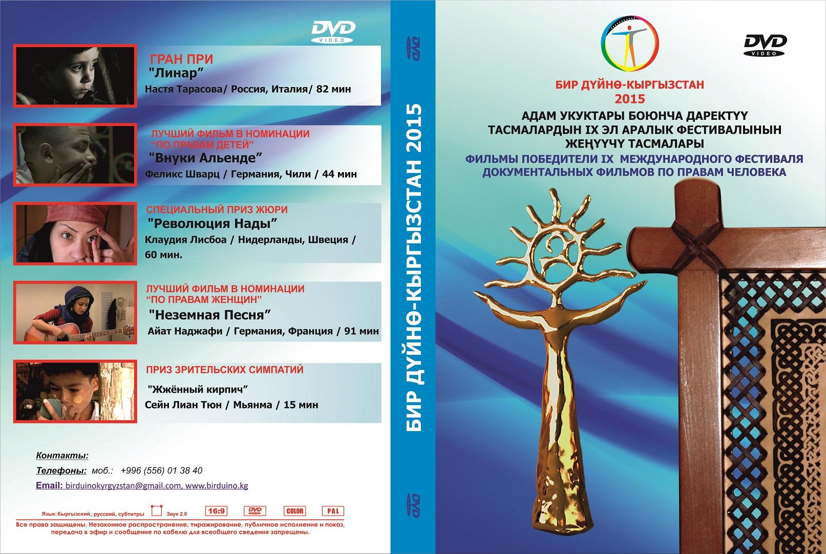 обложка-dvd